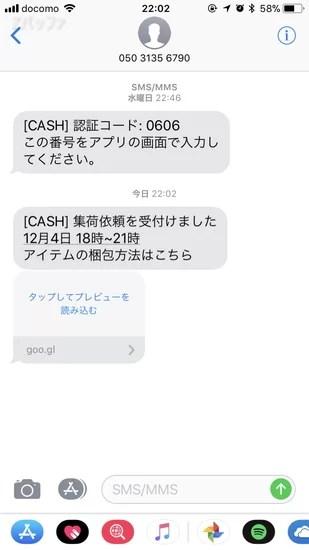 SMSで集荷依頼内容の通知