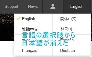 バイナンスのサイトで日本語が選択できなくなった