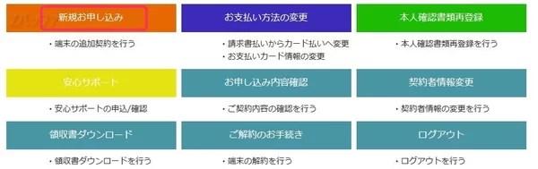 FUJI WifiのマイページからモバイルWi-Fiの新規申込み
