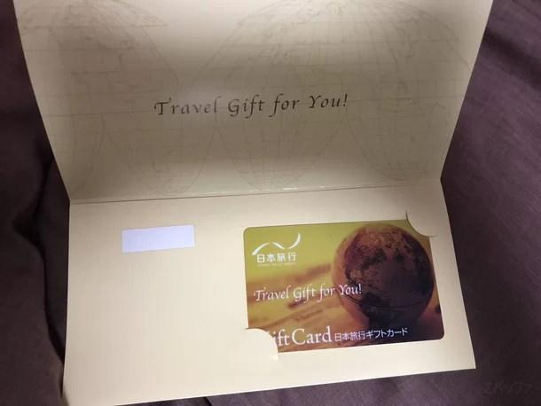 ふるさと納税の返礼品として届いた日本旅行ギフトカード