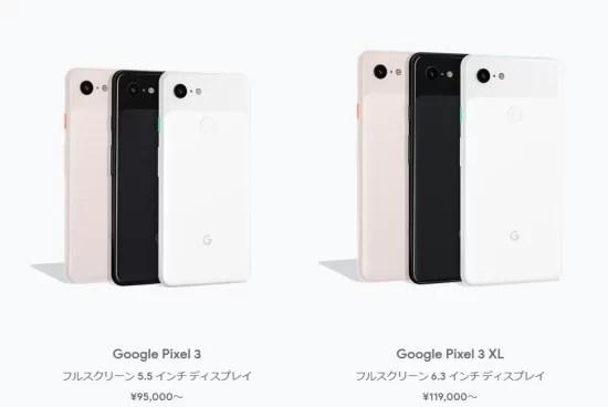 SIMフリー版「Pixel 3」の価格