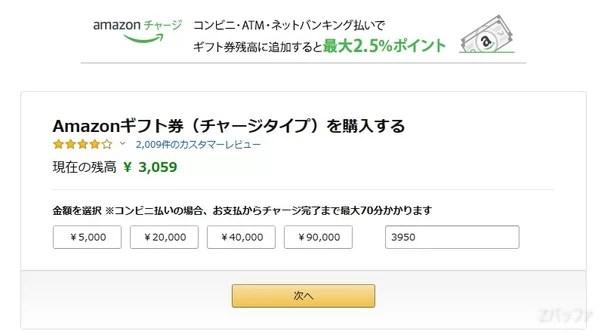 Amazonギフト券(チャージタイプ)を購入する画面