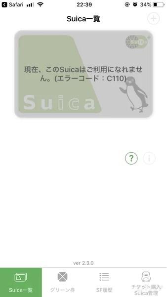 モバイルSuica退会後のアプリ