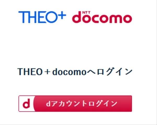 THEO+docomoはdアカウントを使ってログインする