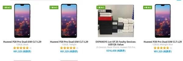 P20 Pro エクスパンシスでの価格