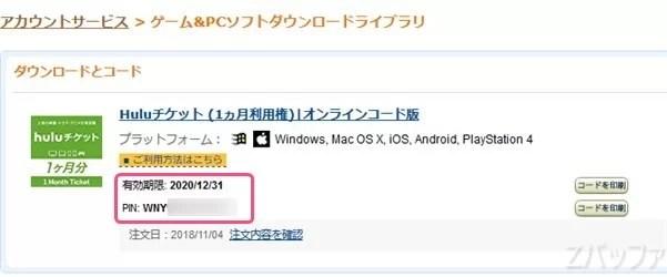 Amazonで購入したhuluチケットのコードを確認