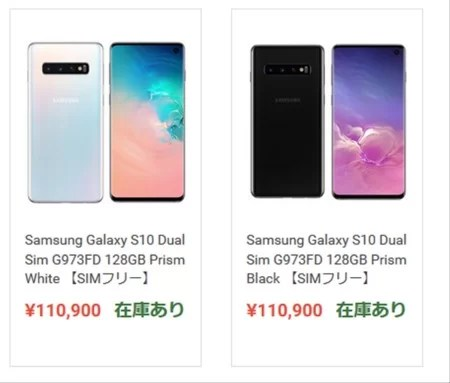 ETOREN Galaxy S10の販売価格