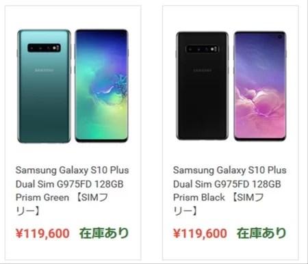 SIMフリー版 Galaxy S10Plusの販売価格