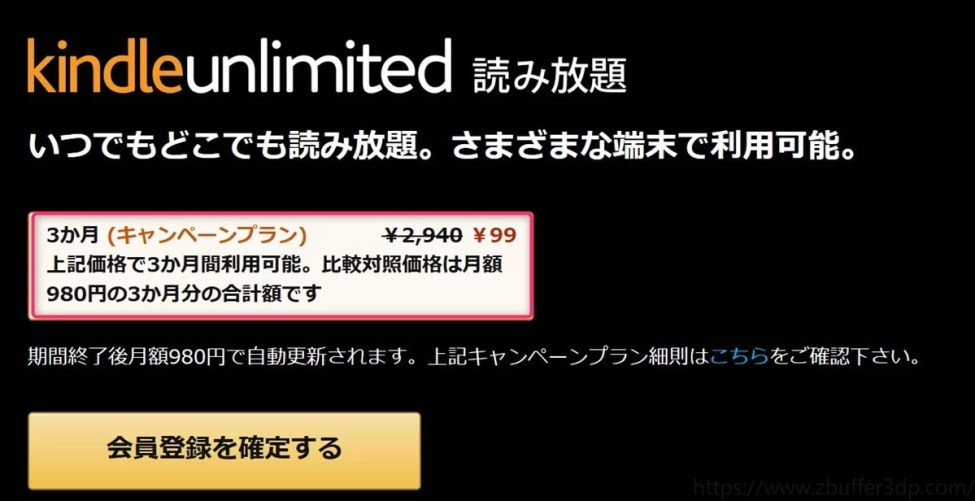 KindleUnlimited3ヶ月99円