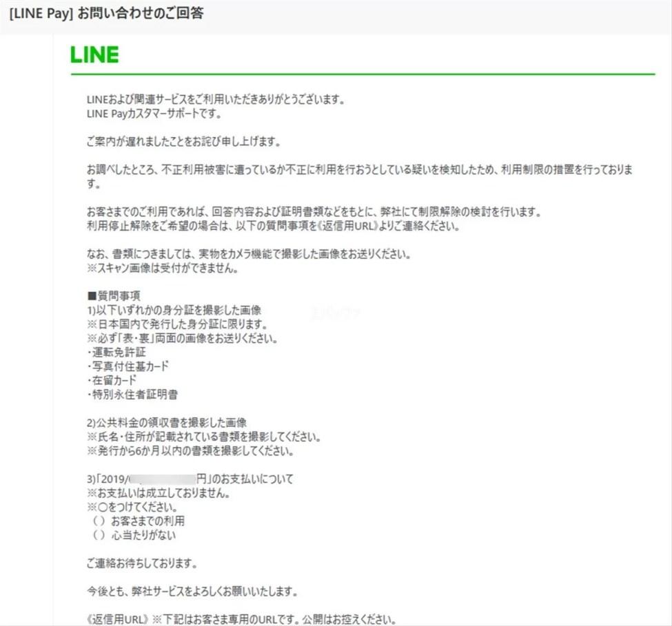 LINE Payの一時停止を解除するのに必要な情報