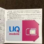 UQモバイルのSIMカード