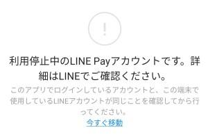 LINE Payカードが強制停止になった