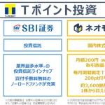 SBI証券とネオモバイル証券の違い