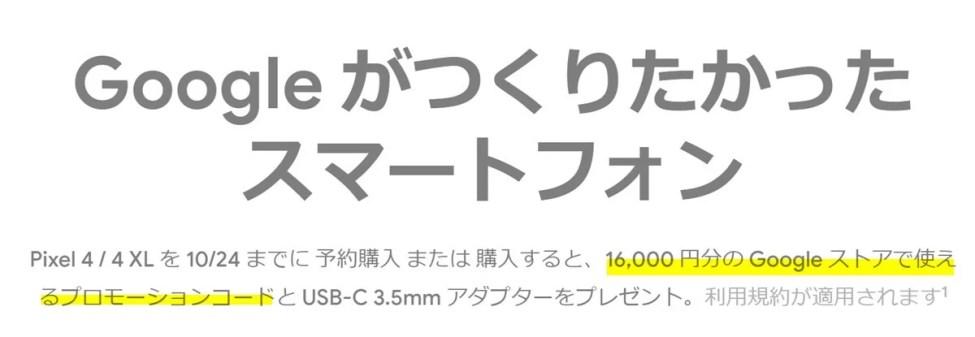 1万6000円分の割引クーポン