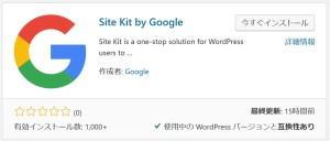 Google公式WordPressプラグインのSite Kit by Google