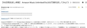 Amazon music Unlimitedを再度90日間無料で試せる案内メール