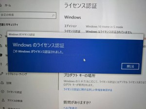 Windows10 Home in S mode
