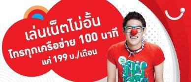 happy-dtac-pro-199-baht-net-unlimit-free-call-1