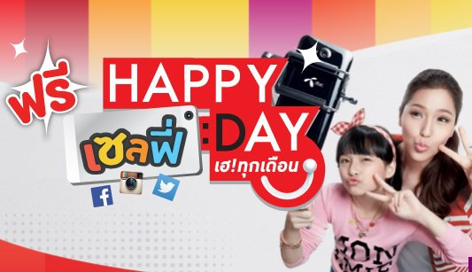 happyday-promotion-august-2557