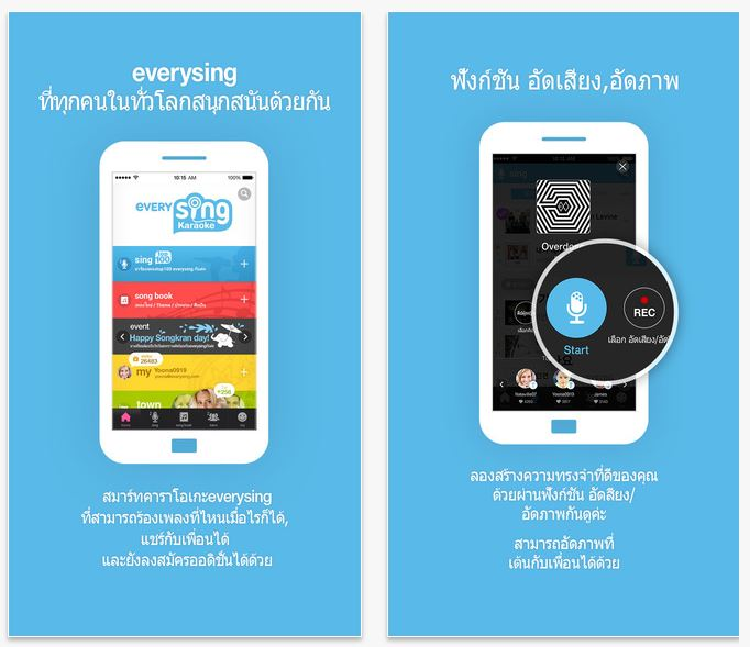 everysing: Smart Karaoke