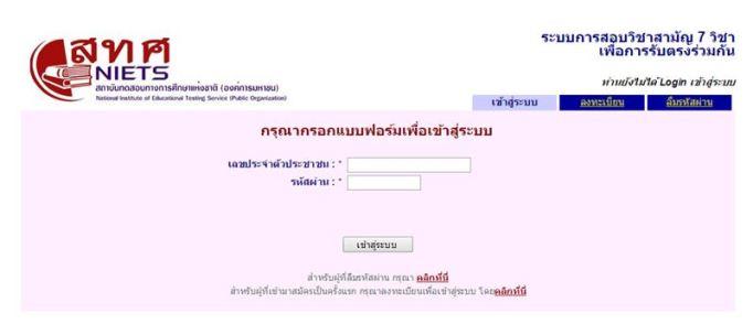 checking-7-common-department-exam-2558-001