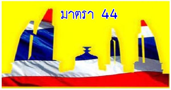 section-44-constitution-thailand-2557-001