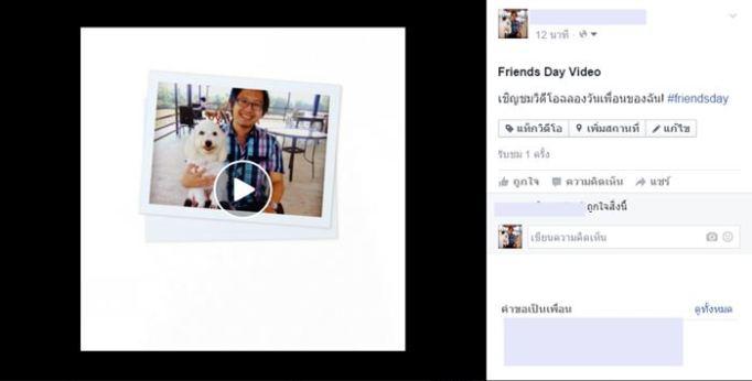 facebook-12-year-video-999