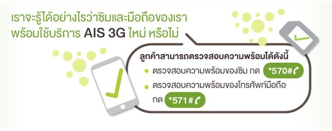ais-change-2g-to-3g-promotion-00