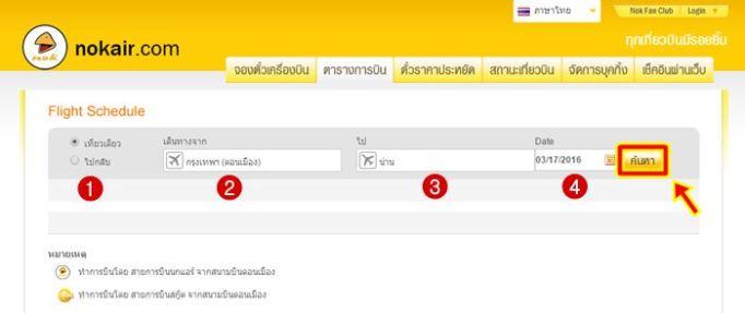 nokair-check-cancel-Flight-schedule-02