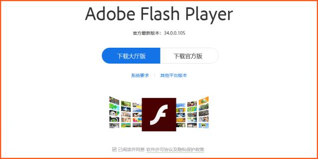 adobe-flash-china.png