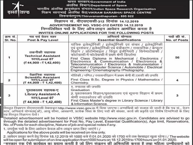 VSSC Thiruvananthapuram Recruitment