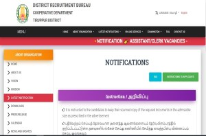 DRB Tiruppur Recruitment 2020