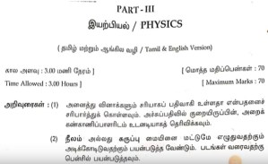 TN DGE 11th Physics Public Exam Analysis