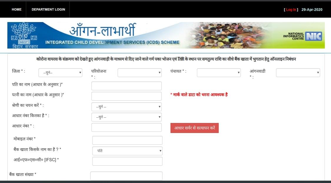 Aangan Labharthi App