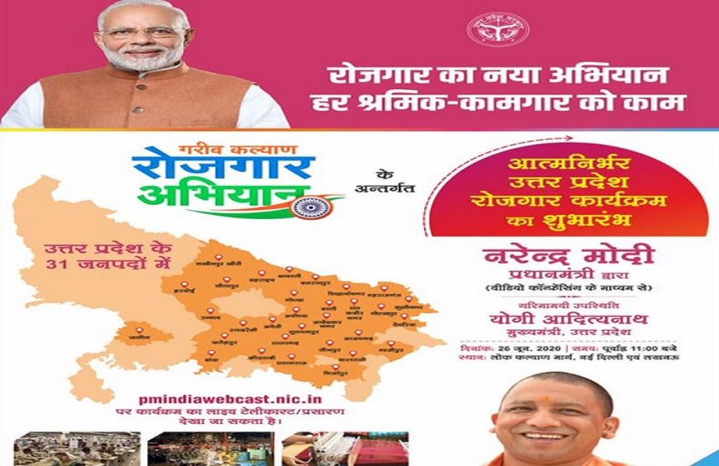 Atma Nirbhar Uttar Pradesh Rojgar Abhiyan