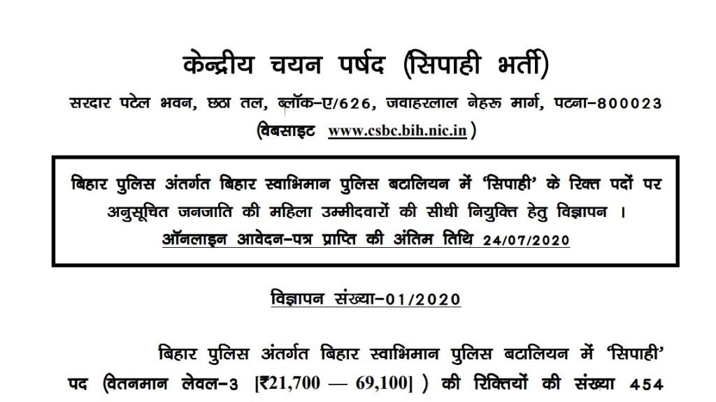 Bihar Lady Constable Recruitment 2020