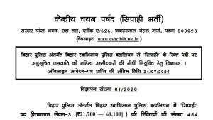 Bihar Lady Constable Recruitment 2020