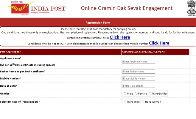 India Post Recruitment 2020 Apply for 4166 GDS Jobs