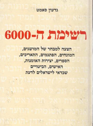 רשימת ה-6000 גדעון סאמט