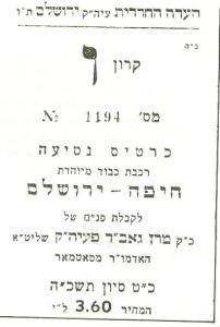 כרטיס הרכבת המיוחד שהודפס לכבוד הביקור ב-1965