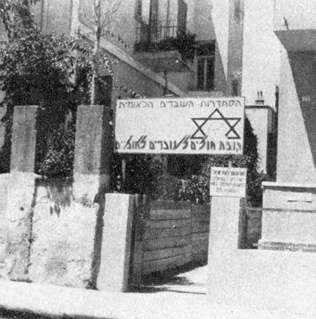 """קופת חולים לאומית סייעה בטיפול בפצועי אצ""""ל. בסניף זה של הקופה ברחוב גרוזנברג בתל-אביב התקיימו ישיבות מפקדה של אצ""""ל."""