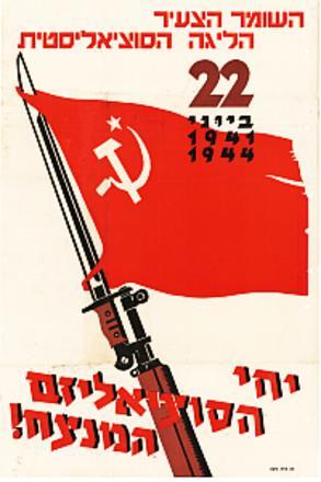 כרזה של השומר הצעיר 1944.