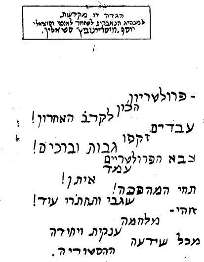 הגדה המפארת את רוצח ההמונים סטלין, ראתה אור בחיפה ב-1953