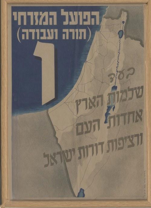 1-ארצנו-ארץ-ישראל