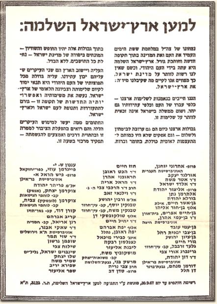 כרזת התנועה למען ארץ ישראל השלמה