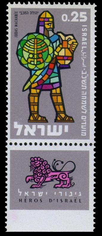 בול יהודה המכבי דואר ישראל