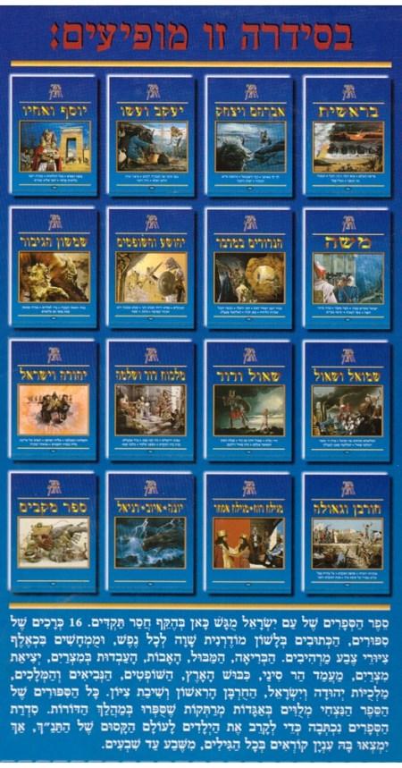 סידרה של סיפורי התנ\,ך ב-16 ספרים