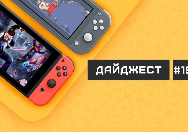 Дайджест — Nintendo News #19 (03.02.20 — 10.02.20) 28