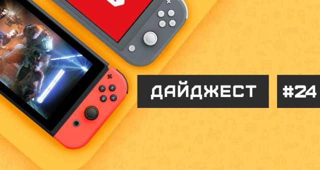 Дайджест — Nintendo News #24 (10.03.20 — 16.03.20) 10
