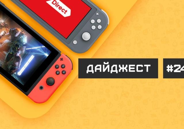 Дайджест — Nintendo News #24 (10.03.20 — 16.03.20) 23